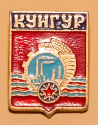 Кунгур значок символ