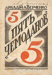 Аверченко. Пять чемоданов