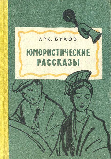 Аркадий Бухов,обложка книги