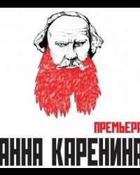 Анна Каренина,Пермский Театр-Театр
