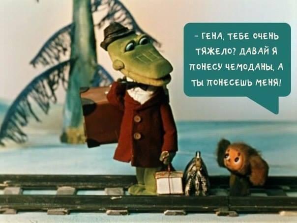 чемодан, саквояж, Крокодил Гена, Чебурашка,советский мультфильм