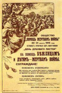 беженцы,плакат,Первая мировая война