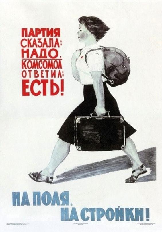 багаж,целина,БАМ
