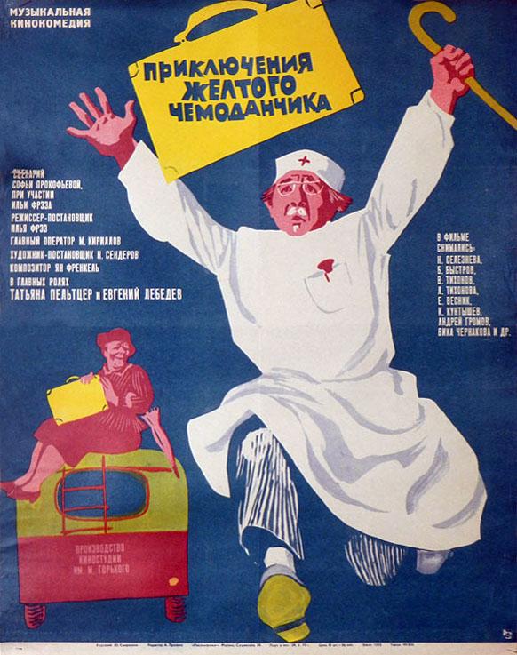 чемодан, кино,советский фильм,приключения жёлтого чемоданчика