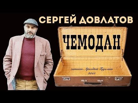 чемодан, Довлатов