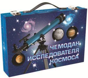 чемоданчик,детский набор,исследователь космоса