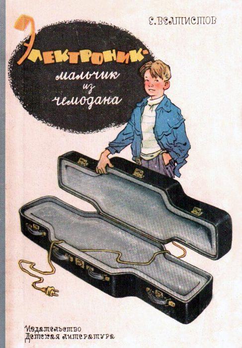 чемодан,электроник,советский фильм