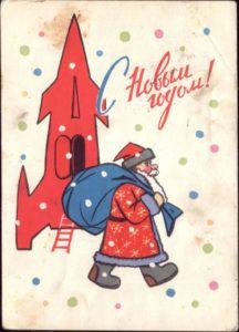 новогодняя открытка начала 1960-х гг.
