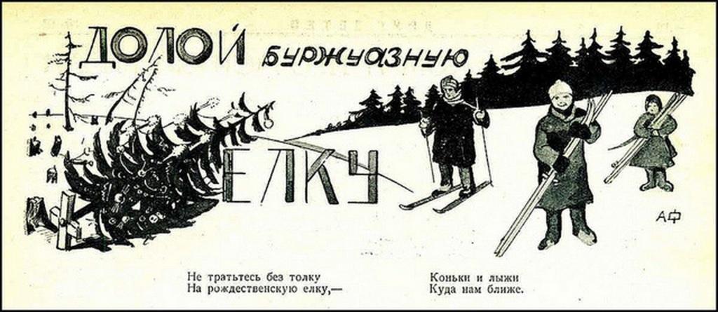 антирождественский плакат 1928 г.