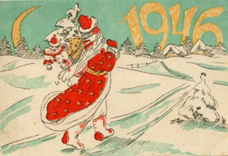 новогодняя открытка 1946