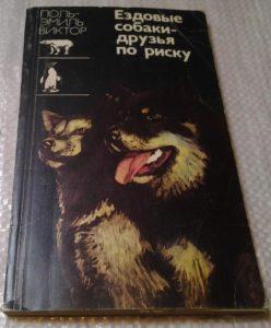 """книга """"Ездовые собаки - друзья по риску"""""""