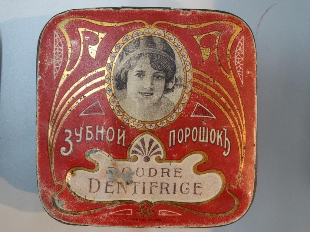старинная жестяная коробочка из-под зубного порошка