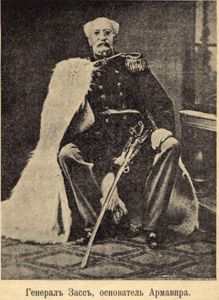 Генерал Засс - основатель Армавира