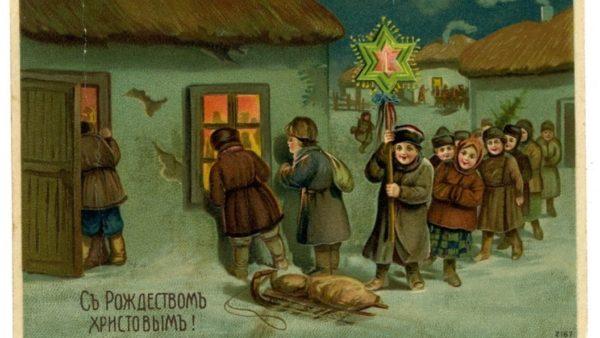 Колядование. Открытка рубежа XIX-XX вв.