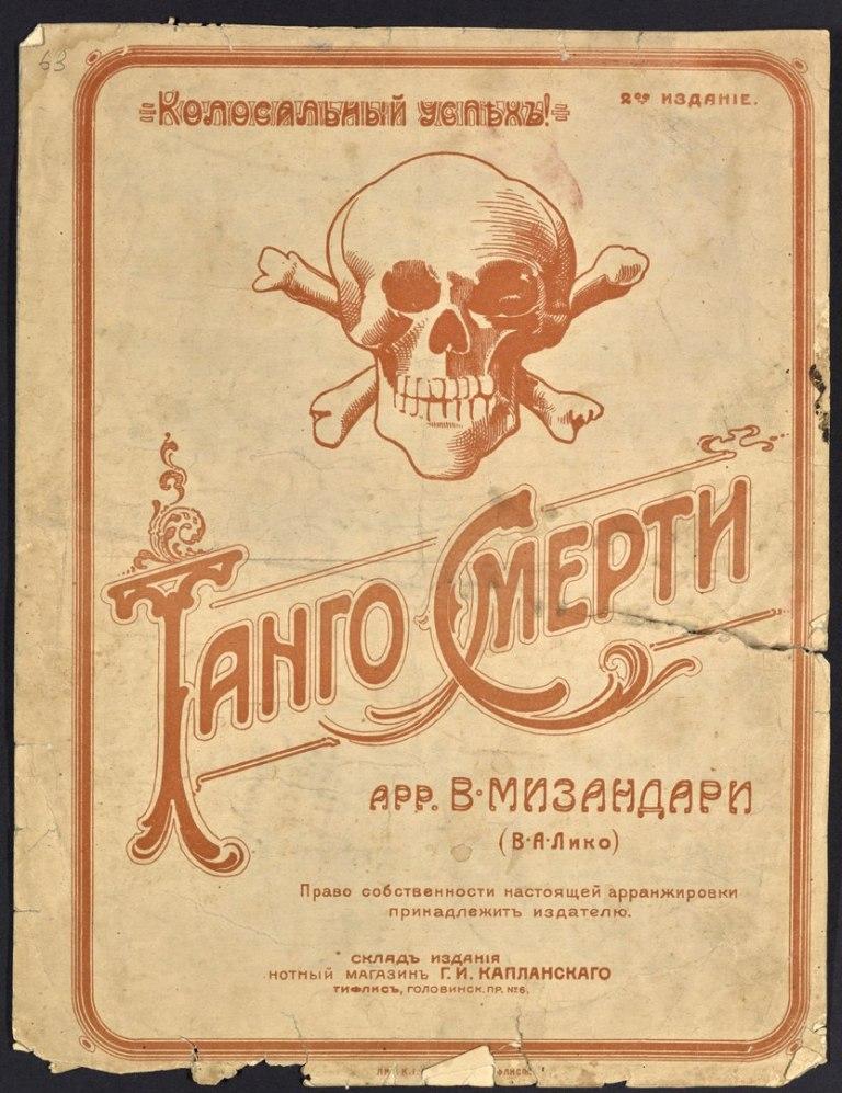 нотный магазин Г.И.Капланского г. Тифлис; стиль вамп