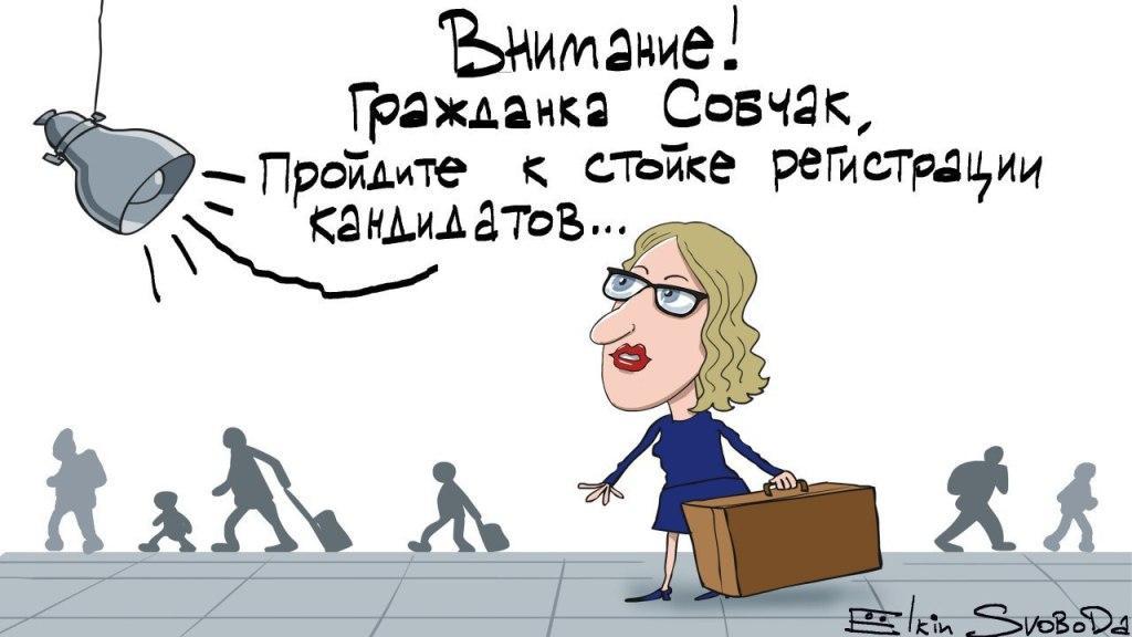 карикатура Собчак
