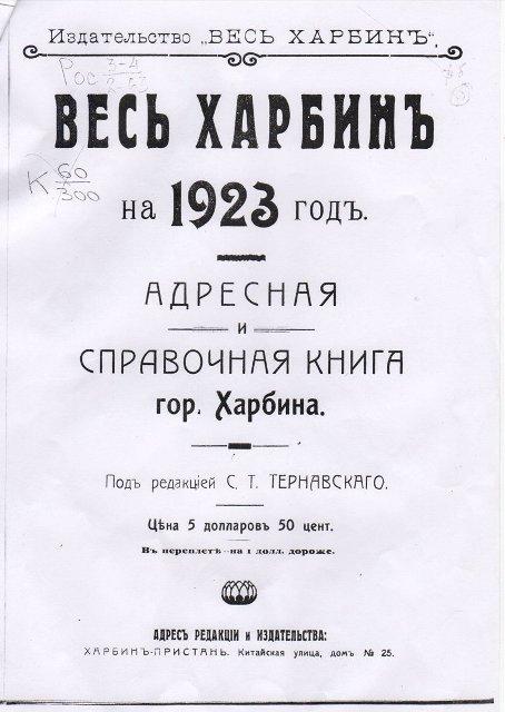"""обложка адресной и справочной книги """"Весь Харбин"""". 1923"""