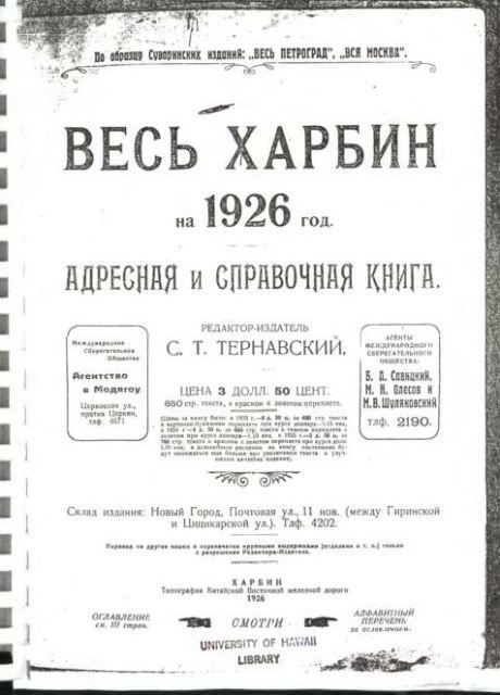 """обложка адресной и справочной книги """"Весь Харбин"""". 1926"""