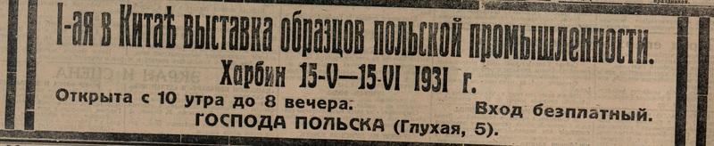 старинное объявление о выставке образцов польской промышленности