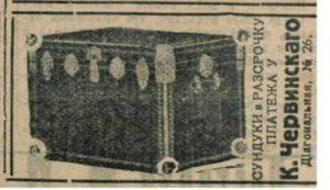 реклама магазина сундуков