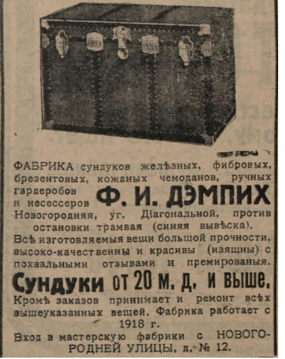 "реклама фабрики сундуков ""Ф.И.Дэмпих"""