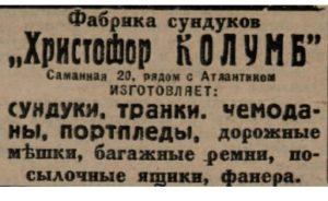 "реклама фабрики сундуков ""Христофор Колумб"""