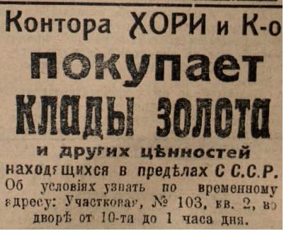 объявление о покупке кладов