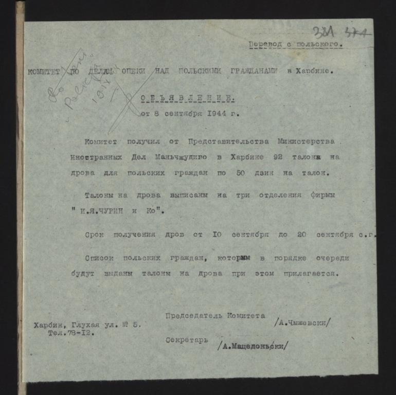 объявление 1944 года, Харбин