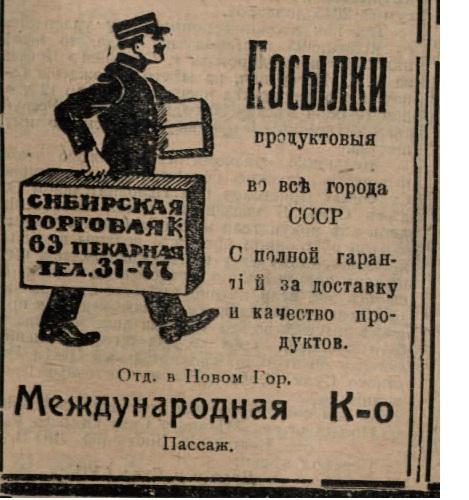 реклама Сибирской торговой компании