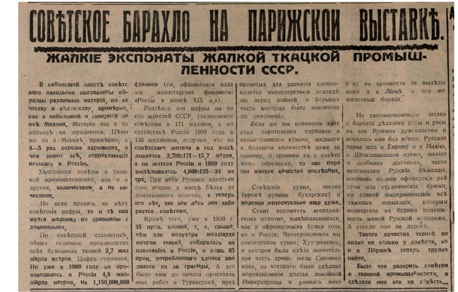 """статья """"Советское барахло на парижской выставке"""" из старой газеты"""