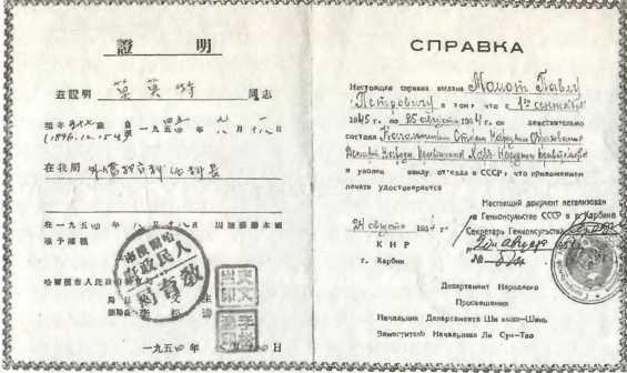 старинный документ, Харбин