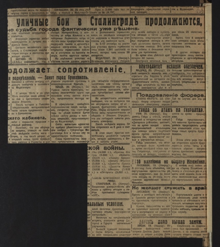 статья из старой газеты, Харбин