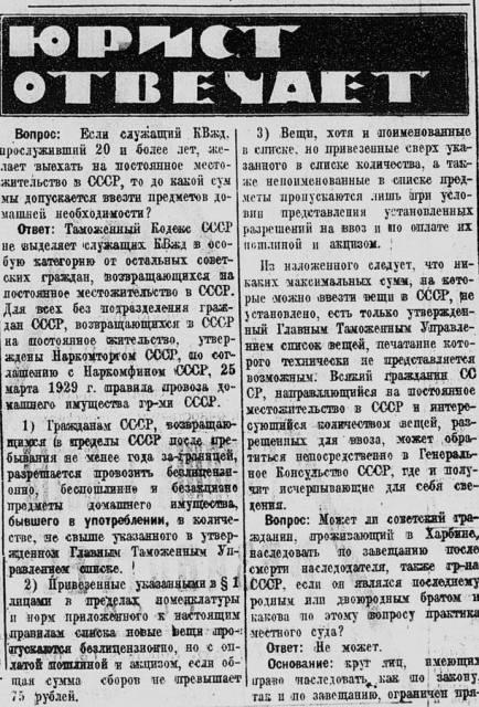 статья из старой газеты, Харбин, КВЖД