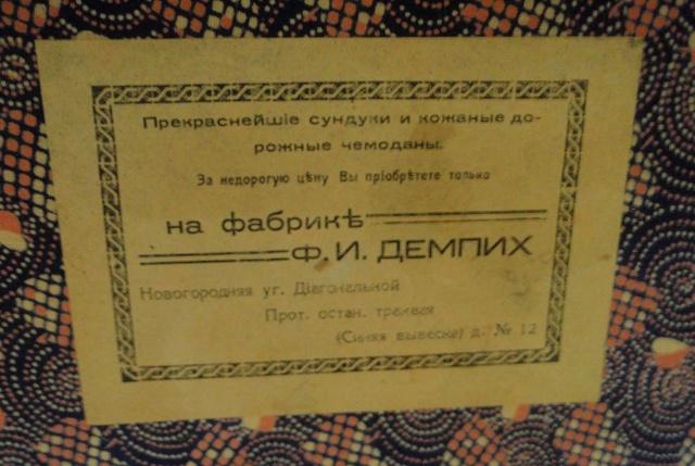 Харбин, этикетка фабрики Демпих на подкладке сундука