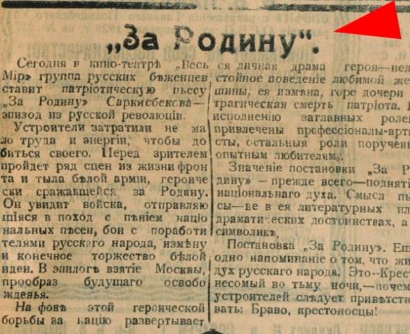 статья из старой газеты