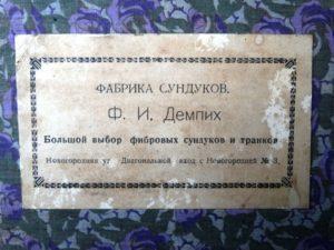 Ф.И.Демпих, этикетка на старинном чемодане