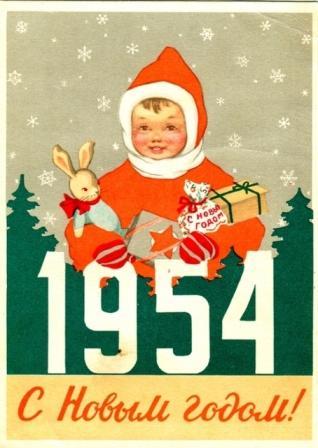 старая новогодняя открытка 1954