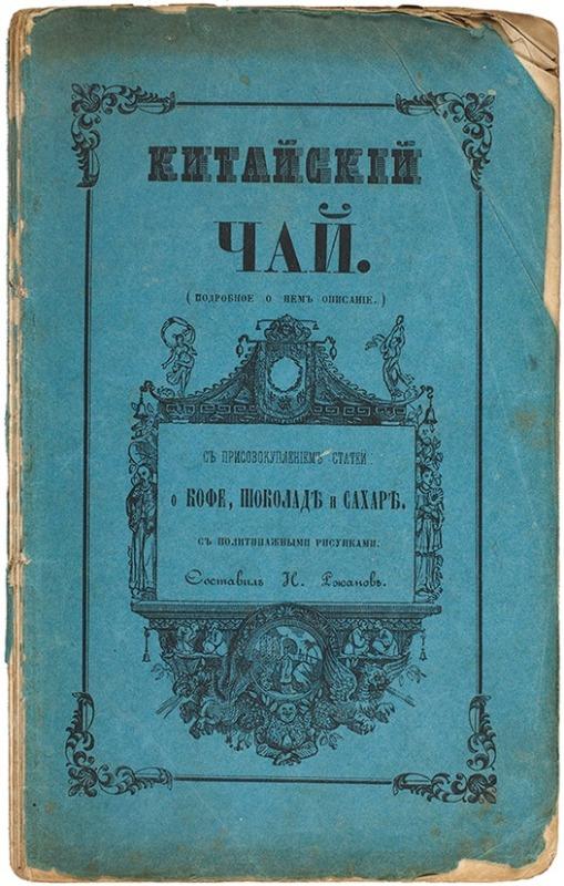 обложка старинной книги о китайском чае