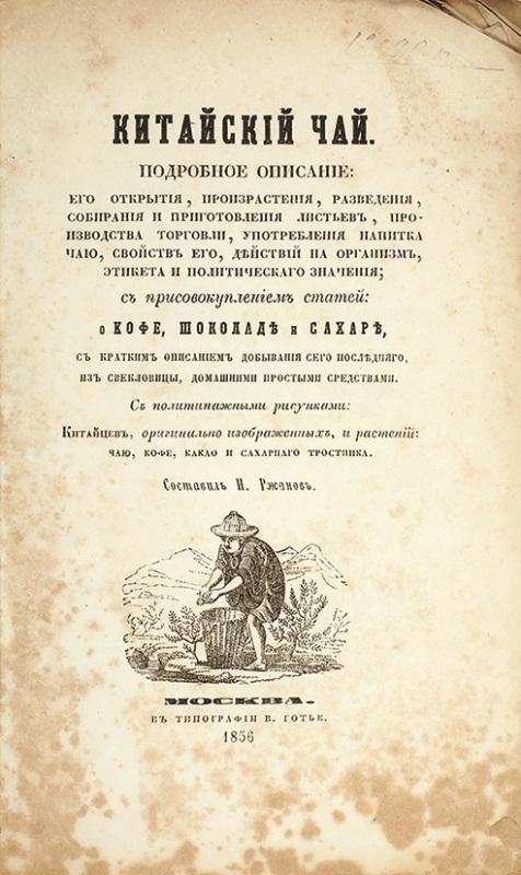 обложка старинной книги о чае 1856 год