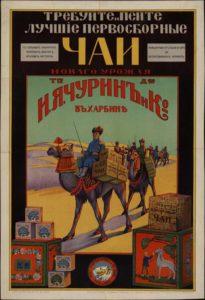 старинная реклама чая Чурин и Ко,караван верблюдов