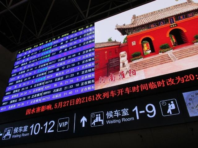 Пекин табло в Аэровокзале