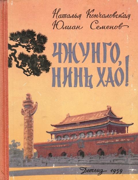 книга Юлиан Семенов, Наталья Кончаловская 1959 Чжунго, нинь хао