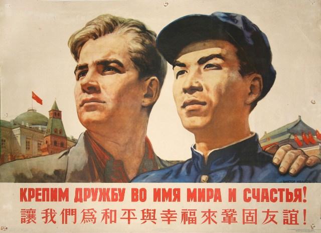 плакат русско-китайской дружбы