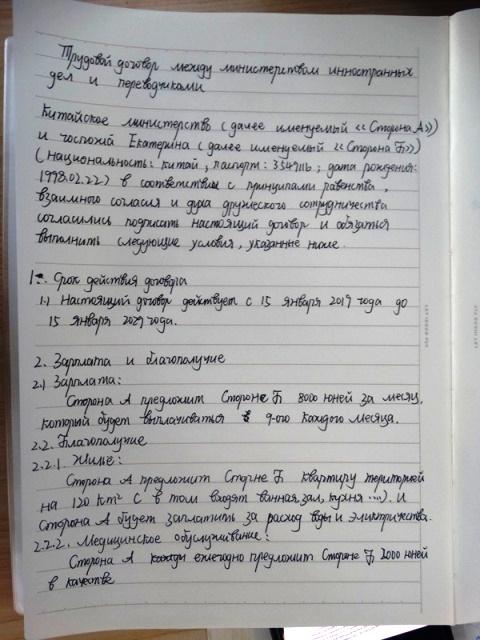 Тетрадь по русскому языку китайского студента