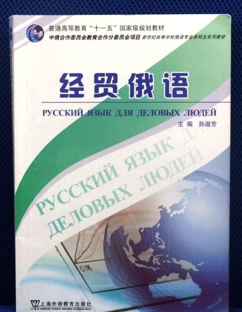 Обложка учебника русского языка для китайских студентов