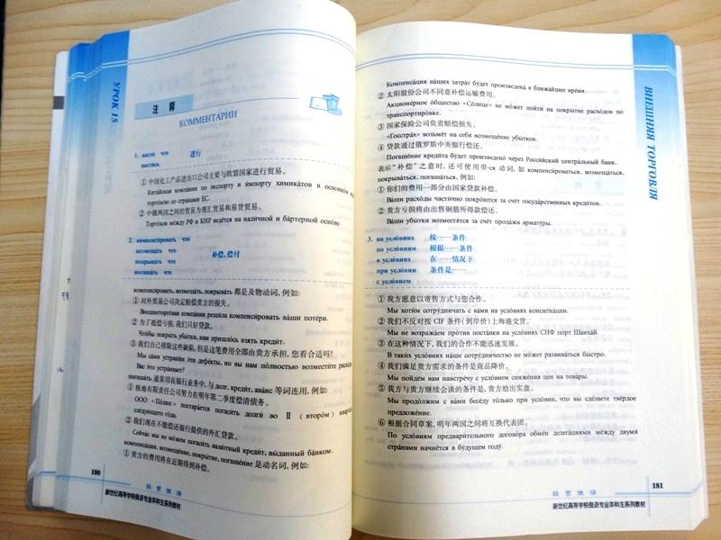 Учебник русского языка для китайских студентов