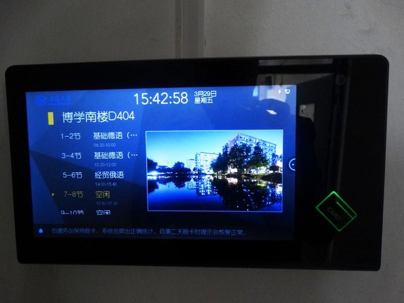 Электронное табло перед аудиторией,Анхойский университет,Китай,Хэфэй