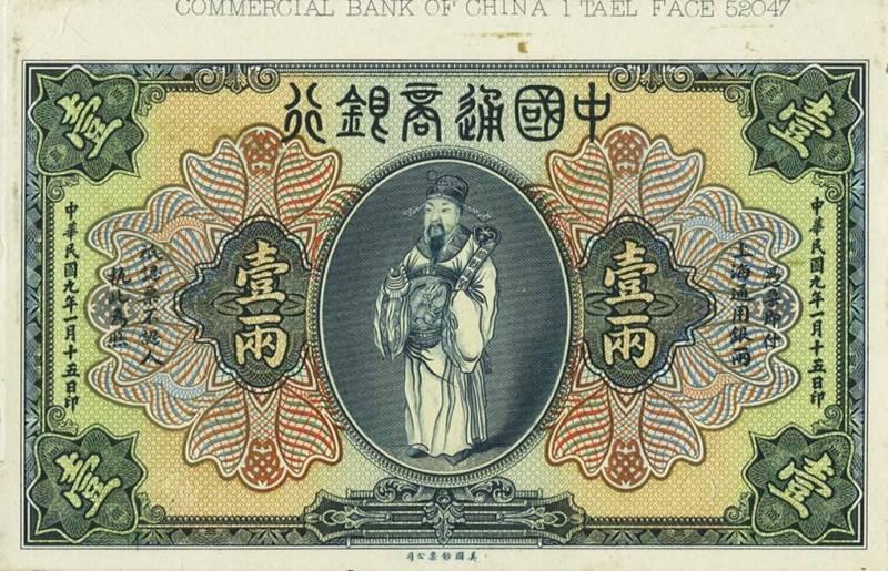 китайские деньги,Конфуций