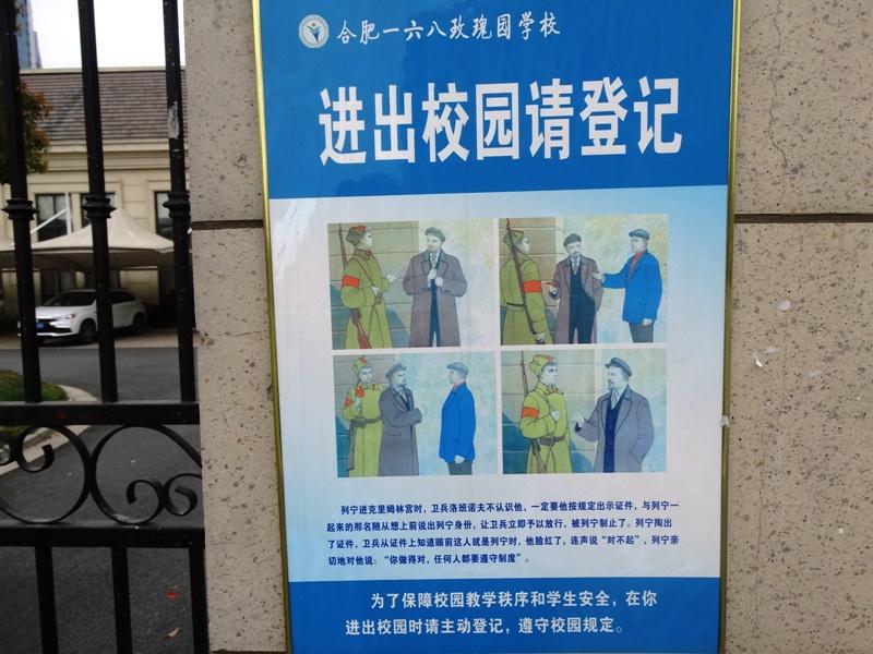Ленин, плакат, Китай