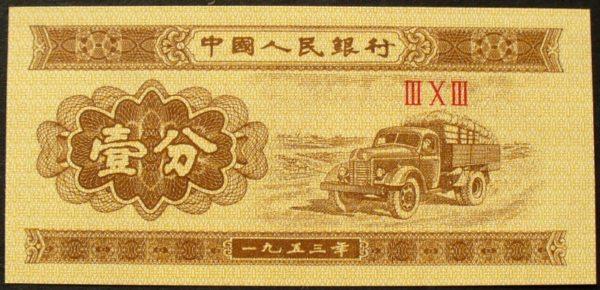 грузовик на китайской купюре